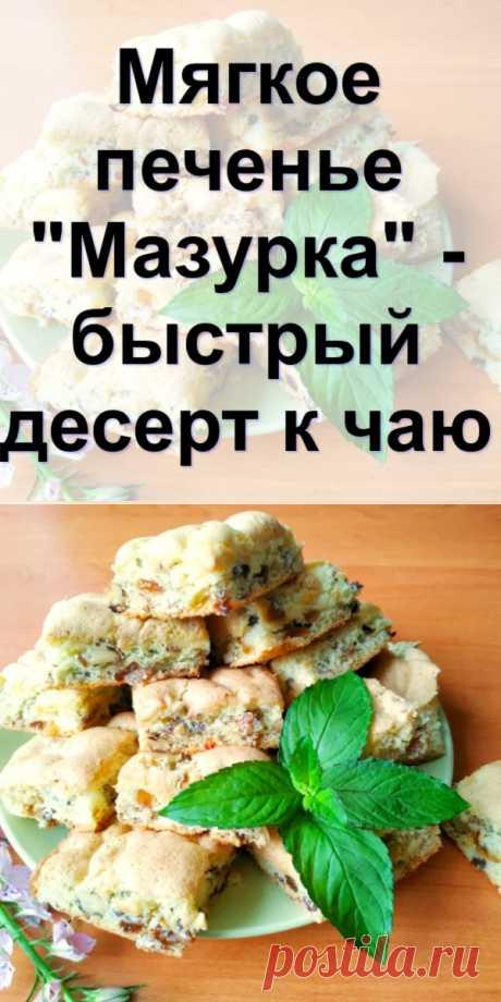 """Мягкое печенье """"Мазурка"""" - быстрый десерт к чаю - Женский сайт Сегодня готовлю домашнее мягкое печенья, в котором совсем нет масла. Это рецепт..."""