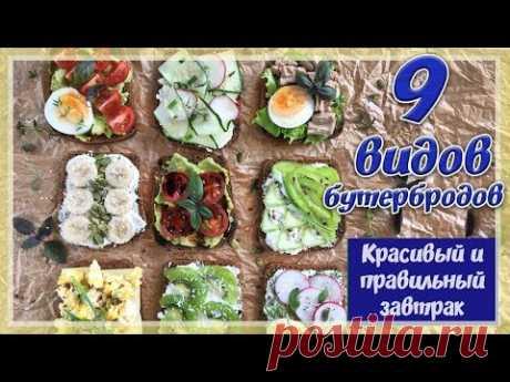 Таких Бутербродов вы ещё не ПРОБОВАЛИ!!! - YouTube