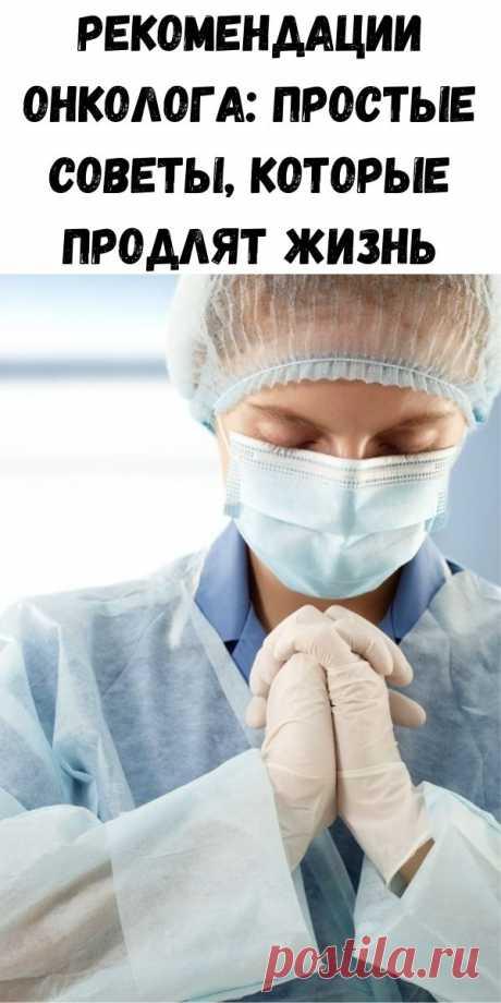 Рекомендации онколога: Простые советы, которые продлят жизнь - Счастливые заметки