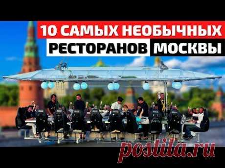 Самые Необычные Кафе и Рестораны Москвы | Кулинарный Топ 10