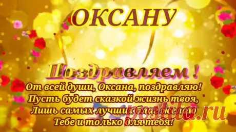 Ты всем, Оксана, хороша,В тебе сочлись так меткоИ ум, и добрая душа,А это встретишь редко...