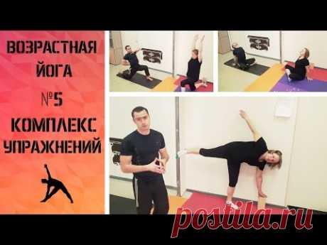 Возрастная йога. Комплекс упражнений №5