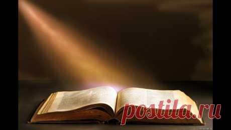 Би́блия (греч. βιβλία — мн. ч. от βιβλίον — «книга», греч. βύβλος — папирус, производился в городе Библ) — собрание текстов, являющихся священными в иудаиз