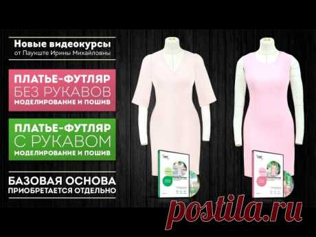 Это новый этап в создании базового гардероба. Он посвящён всем тонкостям создания платья-футляр.
