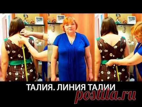 Талия Линия талии