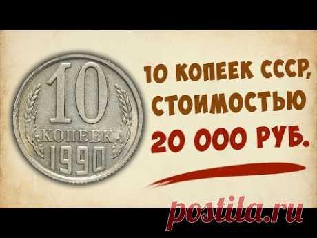 Самые дорогие 10 копеек СССР, стоимостью от 20000 рублей.