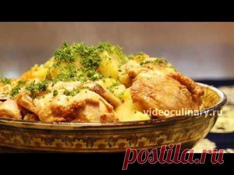 Жаркое из курицы (Товук жаркоп) - Видеокулинария.рф - видео-рецепты Бабушки Эммы