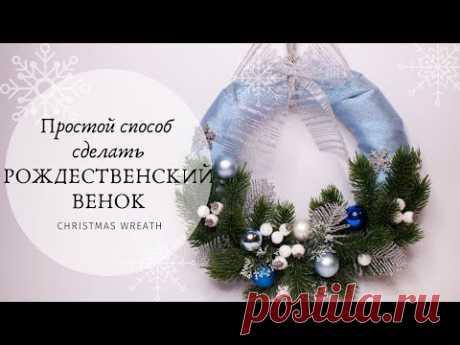 Простой способ сделать РОЖДЕСТВЕНСКИЙ ВЕНОК своими рука / Christmas wreath - YouTube  Решила показать вам простой способ как создать основу для венка и конечно же сделаю красивый рождественский венок на дверь.   #рождественскийвенок #christmaswreath #christmasdecor
