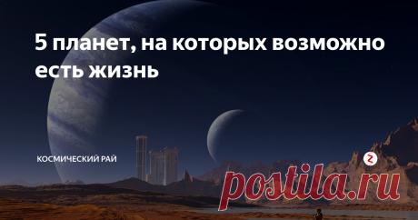 5 планет, на которых возможно есть жизнь Пока что учёные находятся в поисках обитаемых планет. Дело в том, что обитаемая планета - большая редкость в нашем космическом пространстве. Несмотря на то, что хочется верить, что мы не одни в этом мире, пока что ученые лишь нашли планеты, на которых потенциально есть вероятность наличия жизни. Разберем 5 планет, на которых, возможно существуют признаки жизни. 1. Кеплер 22б.