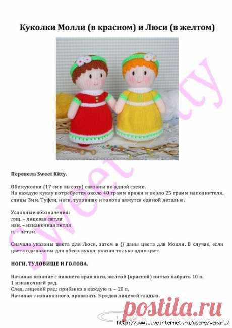 Куколки Молли(в красном) и Люси(в желтом). Перевела Sweet Kitty.