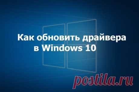 Как обновить драйвера на Windows 10 программами и вручную #компьютеры #windows10