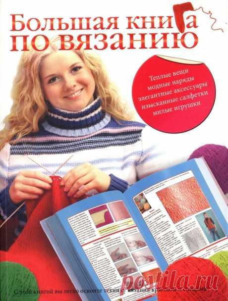 Большая книга по вязанию — Яндекс.Диск