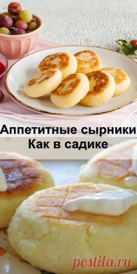 Аппетитные сырники «Как в садике» - fit4girl.ru Основной секрет приготовления таких сырников — это правильно подобранные пропорции. Если делать...