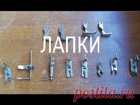 Приспособления для бытовых и производственных швейных машин