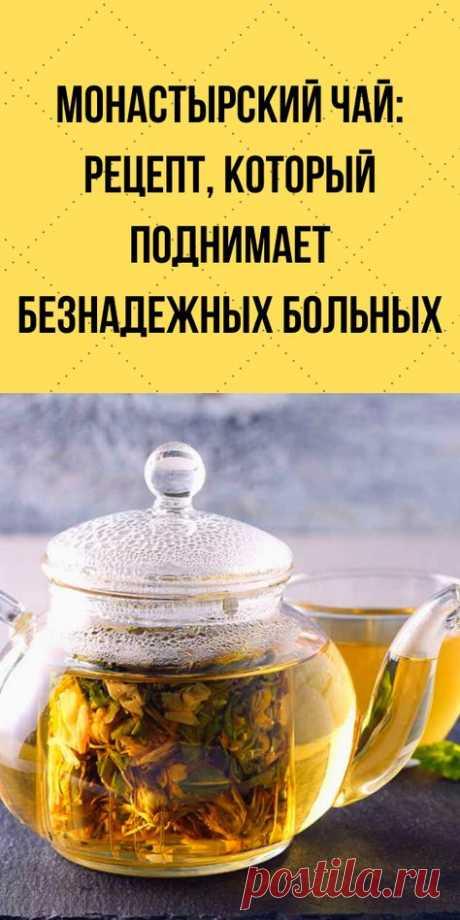 Монастырский чай: рецепт, который поднимает безнадежных больных броши с пайетками