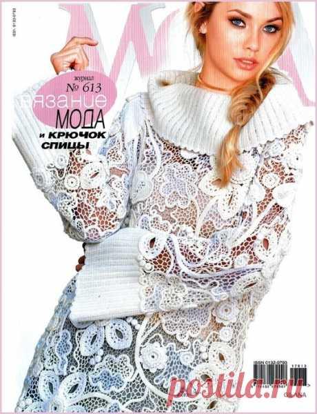 Журнал Мод. Вязание №613 2017.