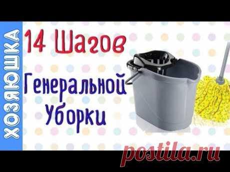 14 СУПЕР ЛАЙФХАКОВ Уборки   Генеральная уборка от ХОЗЯЮШКИ