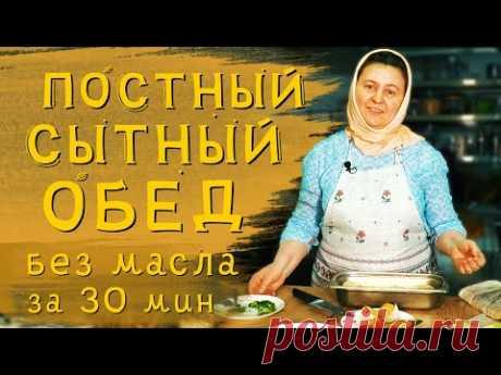 Постные блюда | Сытный суп и картошка в духовке по-деревенски.