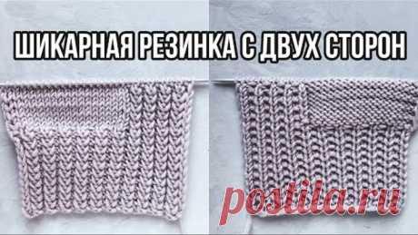 Супер классная двусторонняя резинка спицами для кардиганов, свитеров, джемперов. Очень простой узор!