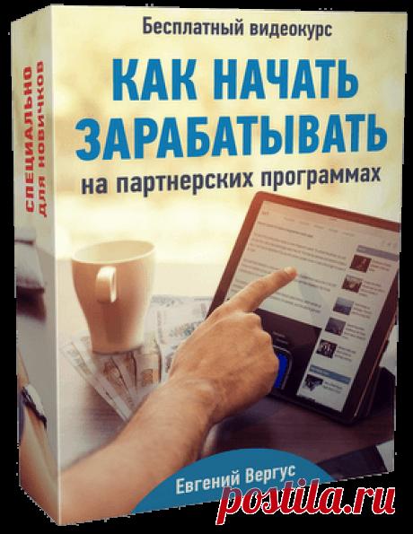 Как начать Партнерский маркетинг? - Easy Life - Заработок