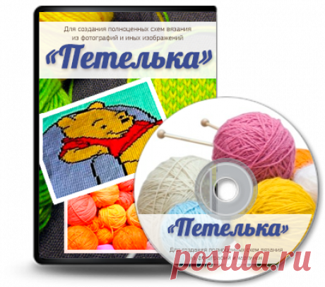 Программа 'ПЕТЕЛЬКА' для создания схем вязания