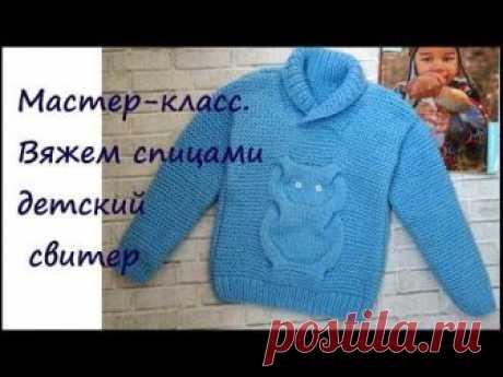Мастер- класс.  Вяжем спицами детский свитер. Подробный мк