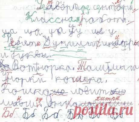 Корявый почерк и низкая грамотность? Прокачиваем мозжечок! | Учитель-дефектолог Татьяна Гогуадзе | Яндекс Дзен