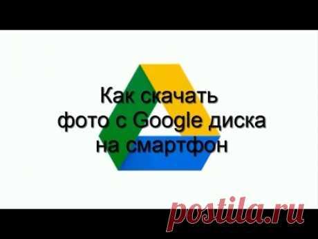 Как скачать фото с Google диска на смартфон