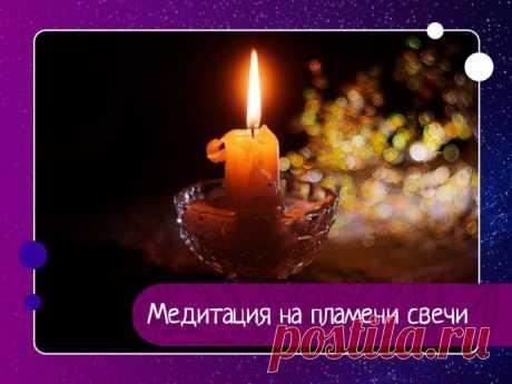 Медитация на пламени свечи