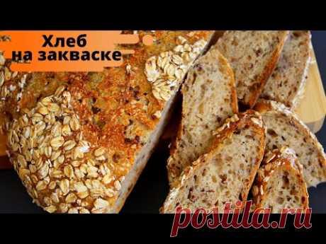 САМЫЙ БЫСТРЫЙ хлеб на закваске за 5 минут ☆ Цельнозерновой хлеб с семенами льна ☆ No-Knead Bread