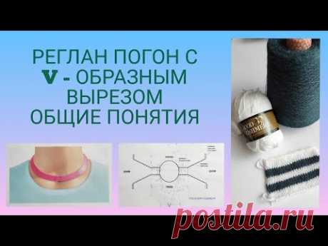 Реглан погон с V - образным вырезом/ Общие понятия/ Полувер с V- вырезом #8