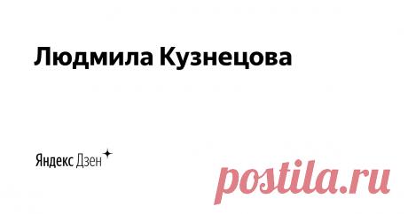 Людмила Кузнецова | Яндекс Дзен Здравствуйте, дорогие друзья! Этот канал для меня это некий рупор в общественность по поводу проблем, которые волнуют меня в данный момент времени. Так же я надеюсь на Вашу поддержку и по возможности совета.