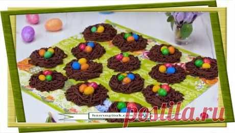 Շոկոլադե թխվածքաբլիթ «Թռչնի բույն»    ՀԱՆՐԱԳԻՏԱԿ