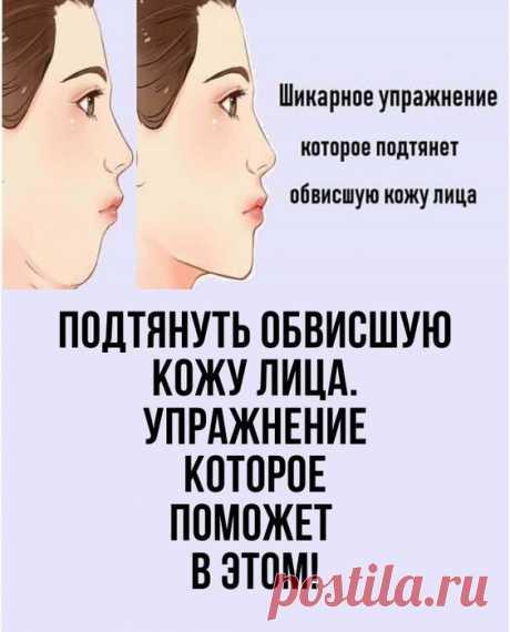 Подтянуть обвисшую кожу лица.Упражнение которое поможет в этом!Техника омоложения лица.В упражнении задействованы мышцы: