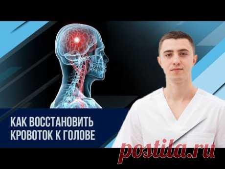 Упражнения на улучшения кровотока голова-шея