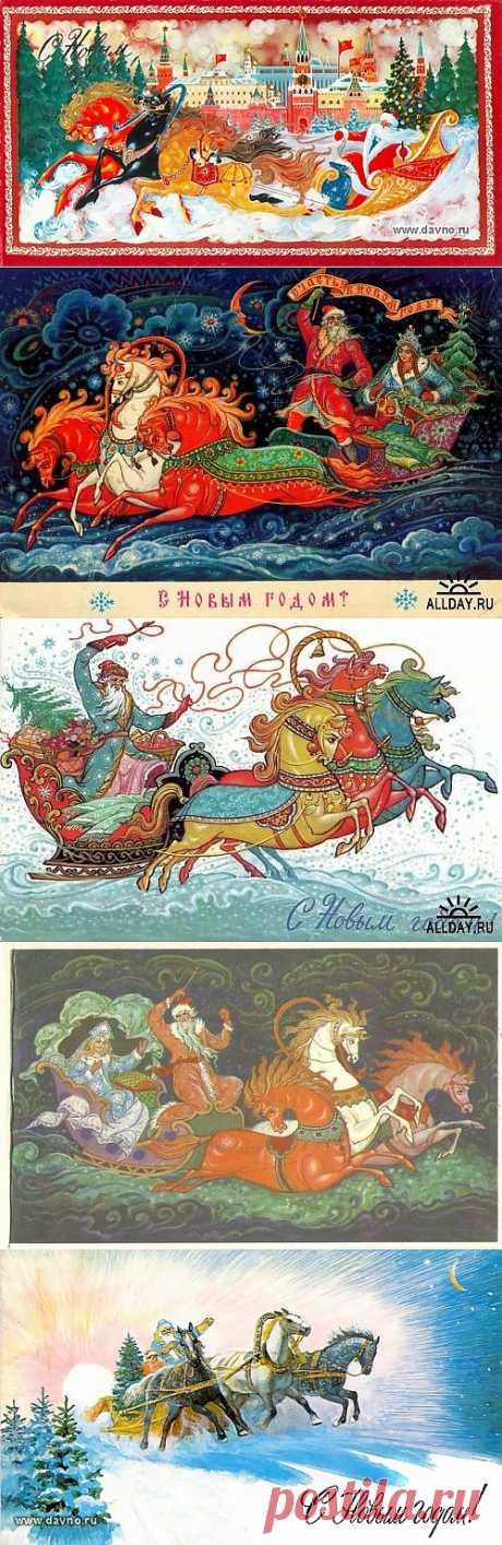 Вот мчится тройка удалая... Новогодние открытки советского периода 1960-1980х годов..