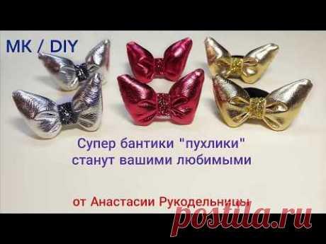 """Бантики """" пухлики """" - они станут вашими любимыми. МК / DIY . Puffy bows, pillow bows."""