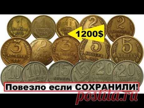 ЕСЛИ НАЙДЕТЕ ЭТИ МОНЕТЫ СССР ВЫ БУДЕТЕ БОГАТЫ ! Какие монеты стоят ДОРОГО?