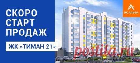 """ЖК """"Тиман 21"""" - комфортный, теплый, надёжный! Строительство уже началось!   Не упустите шанс стать счастливым обладателем комфортного жилья по доступной цене!"""