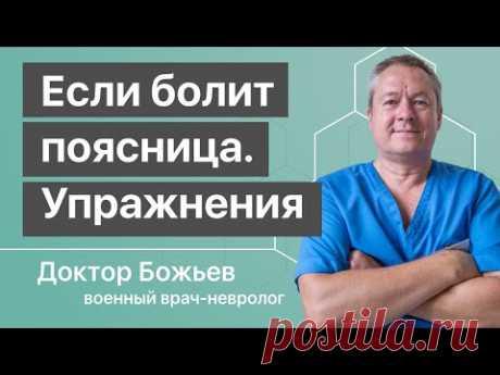Доктор Божьев про старость, инфаркт и гипертонию ...