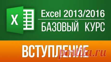 Excel 2013 для начинающих. Базовый курс (57 бесплатных уроков) Пройдите БЕСПЛАТНО весь Базовый видео курс для начинающих --57 уроков по Excel 2013 у нас на сайте: https://skill.im/excelbas Записавшись на него, Вы узнаете...
