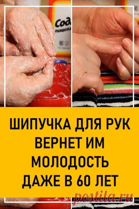 Шипучка для рук вернет им молодость даже в 60 лет. Эти 2 ингредиента найдутся на любой кухне! Ни пигментации, ни морщин, ни волосков!