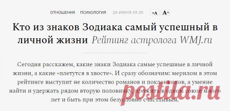 Кто из знаков Зодиака самый успешный в личной жизни   WMJ.ru