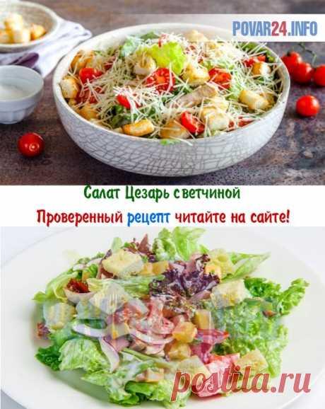"""Салат цезарь с ветчиной. У нас получилась изысканная закуска с ветчиной, сухариками и помидорами, которую гордо можно назвать """"Цезарь"""", ведь это оригинальный и простой вариант того самого знаменитого сытного салата американского происхождения. Салат с ветчиной, цезарь с ветчиной"""