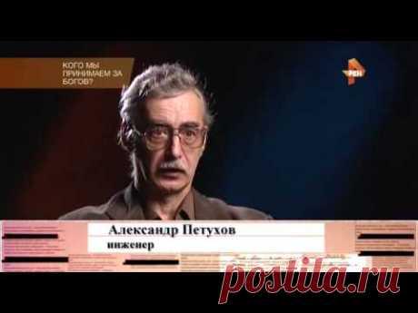 Sensations hunters. Whom do we take for gods? from kingsfaily.ru