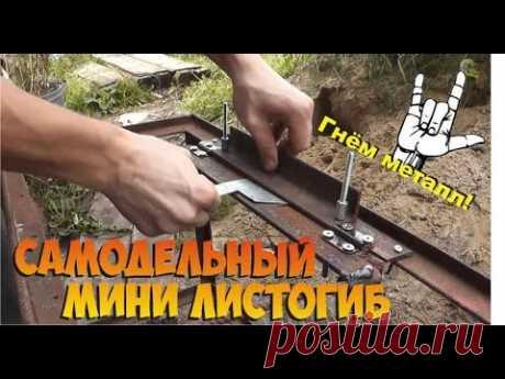 Самодельный мини листогиб для изготовления корпусов