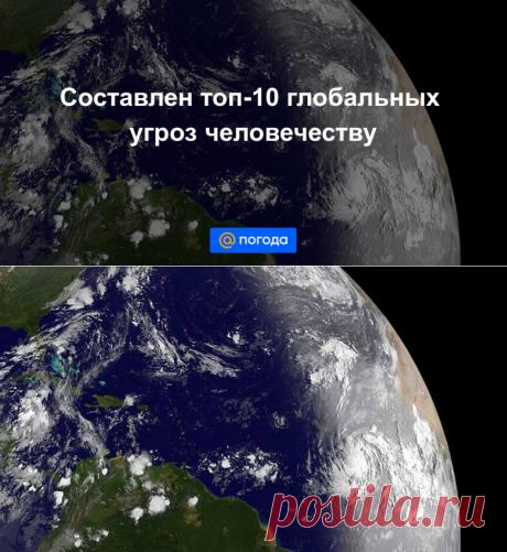Составлен топ-10 глобальных угроз человечеству - Погода Mail.ru