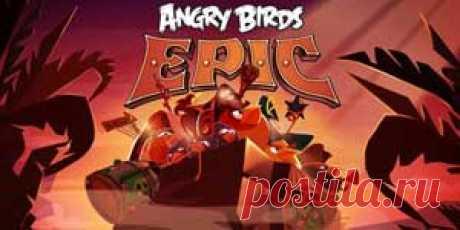 Здесь можно скачать игру Angry Birds Epic Взлом на бесконечные деньги и кристаллы последнюю версию 2018 года на андроид телефон и планшет бесплатно. Взломанный Энгри Бердс Эпик APK без кэша позволяет получить много денег и золота.
