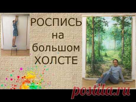 Фреска Роспись на холсте на стену / художник Наталья Боброва