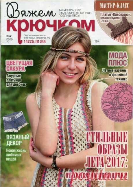 "Журнал ""Вяжем крючком"" № 7 2017г"